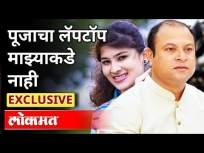 Exclusive: शिवसेनेची भाजप नगरसेवकाविरोधात लॅपटॉप चोरल्याची तक्रार | Pooja Chavan Case Laptop - Marathi News | Exclusive: Shiv Sena's laptop complaint against BJP corporator | Pooja Chavan Case Laptop | Latest maharashtra Videos at Lokmat.com