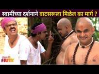 स्वामींच्या दर्शनाने वाटसरूला मिळेल का मार्ग? Jai Jai Swami Samarth | Akshay Mudwadkar |Lokmat Filmy - Marathi News | Will Watsaru find a way with Swami's darshan? Jai Jai Swami Samarth | Akshay Mudwadkar | Lokmat Filmy | Latest entertainment Videos at Lokmat.com