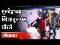 हॉस्पिटलच्या कर्मचाऱ्यांनी लाज आणली | Hospital Staff Steals Money From Dead Covid Patient | Dhule - Marathi News | Hospital staff brought shame | Hospital Staff Steals Money From Dead Covid Patient | Dhule | Latest maharashtra Videos at Lokmat.com