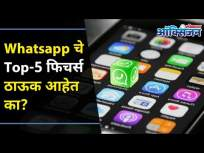5 Features of WhatsApp I Whatsapp चे Top-5 फिचर्स ठाऊक आहेत का? Lokmat Oxygen - Marathi News | 5 Features of WhatsApp Do you know the Top-5 features of Whatsapp? Lokmat Oxygen | Latest oxygen Videos at Lokmat.com