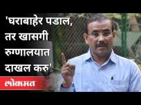 आरोग्य मंत्री राजेश टोपे यांचा सज्जड इशारा | Rajesh Tope Speech | Corona Virus In Maharashtra News - Marathi News | Health Minister Rajesh Tope's stern warning | Rajesh Tope Speech | Corona Virus In Maharashtra News | Latest maharashtra Videos at Lokmat.com