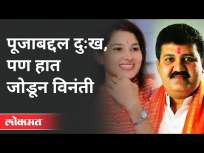 पूजाबद्दल दुःख, पण हात जोडून विनंती । Sanjay Rathod । Poharadevi । Pooja chavan Suicide - Marathi News | Sad about worship, but request to join hands. Sanjay Rathod. Poharadevi. Pooja Chavan Suicide | Latest maharashtra Videos at Lokmat.com