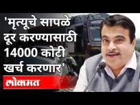 मृत्यूचे सापळे दूर करण्यासाठी १४००० कोटी खर्च करणार | Nitin Gadkari On National Road Safety | India - Marathi News | 14,000 crore will be spent to remove death traps Nitin Gadkari On National Road Safety | India | Latest maharashtra Videos at Lokmat.com