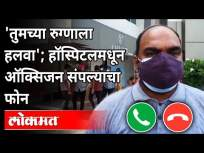 हॉस्पिटलमधून फोन आल्यावर नातेवाईक का घाबरले? Oxygen Shortage In Pune Hospital | New Strain Of Covid - Marathi News | Why were the relatives scared when they got a call from the hospital? Oxygen Shortage In Pune Hospital | New Strain Of Covid | Latest maharashtra Videos at Lokmat.com