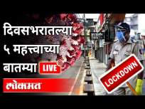 LIVE - दिवसभरातल्या ५ महत्त्वाच्या बातम्या | Top 5 News | Coronavirus Updates - Marathi News | LIVE - 5 important news of the day | Top 5 News | Coronavirus Updates | Latest maharashtra Videos at Lokmat.com