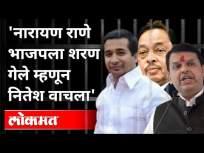 Narayan Rane भाजपला शरण गेले म्हणून Nitesh Rane वाचला   Vinayak Raut On Rane   Maharashtra News - Marathi News   Narayan Rane surrendered to BJP, so Nitesh Rane survived Vinayak Raut On Rane   Maharashtra News   Latest maharashtra Videos at Lokmat.com