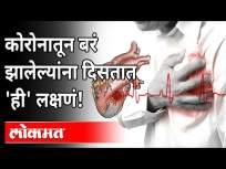 ही लक्षणं म्हणजे Long Covid आहे का? Long Covid Symptoms   Corona Virus In India - Marathi News   Are these symptoms Long Covid? Long Covid Symptoms   Corona Virus In India   Latest national Videos at Lokmat.com