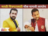 मराठी चित्रपटासाठी भीक मागावी लागतेय | Need To Beg For A Marathi Film | Prasad Oak | Lokmat Filmy - Marathi News | You have to beg for a Marathi movie Need To Beg For A Marathi Film | Prasad Oak | Lokmat Filmy | Latest entertainment Videos at Lokmat.com