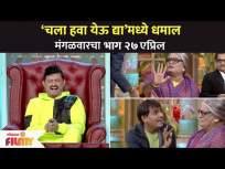 चला हवा येऊ द्या'मध्ये धमाल   Chala Hawa Yeu Dya   Lokmat Filmy - Marathi News   Let the wind blow Chala Hawa Yeu Dya   Lokmat Filmy   Latest entertainment Videos at Lokmat.com