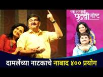 एका लग्नाची पुढची गोष्ट'चे यशस्वी ४०० प्रयोग | Eka Lagnachi Pudhchi Goshta | Lokmat CNX Filmy - Marathi News | Successful 400 experiments of the next story of a marriage Eka Lagnachi Pudhchi Goshta | Lokmat CNX Filmy | Latest entertainment Videos at Lokmat.com
