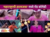 महाराष्ट्राची हास्यजत्रा'मध्ये मॅड कॉमेडी   Maharashtrachi Hasya Jatra   Lokmat Filmy - Marathi News   Mad comedy in Maharashtra's comedy fair   Maharashtrachi Hasya Jatra   Lokmat Filmy   Latest entertainment Videos at Lokmat.com