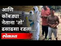 आणि कोंबड्या नेताना 'तो' ढसाढसा रडला | Bird Flu In Mulshi | Pune News - Marathi News | And 'he' cried loudly while leading the hens Bird Flu In Mulshi | Pune News | Latest maharashtra Videos at Lokmat.com