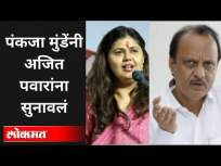 पंकजा मुंडेंनी अजित पवारांना सुनावलं | Pankaja Munde On Ajit Pawar | Maharashtra News - Marathi News | Pankaja Munde told Ajit Pawar Pankaja Munde On Ajit Pawar | Maharashtra News | Latest maharashtra Videos at Lokmat.com