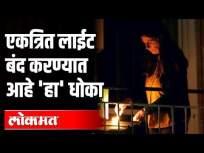 एकत्रित लाईट बंद करण्यात आहे 'हा' धोका - Marathi News | The cut off light is in the 'Yes' danger | Latest national Videos at Lokmat.com