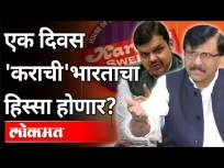 एक दिवस कराची भारताचा हिस्सा होणार | Devendra Fadnavis On Karachi | Pakistan Capital Karachi - Marathi News | One day Karachi will be part of India Devendra Fadnavis On Karachi | Pakistan Capital Karachi | Latest maharashtra Videos at Lokmat.com