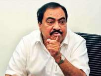 पुढील सुनावणीपर्यंत अटक नाही; एकनाथ खडसेंना 'ईडी'कडून दिलासा - Marathi News | we will not arrest eknath khadse till next hearing date said ed in mumbai high court | Latest maharashtra News at Lokmat.com