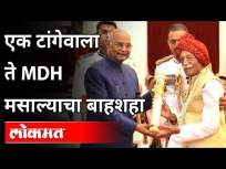 एक टांगेवाला ते MDH मसाल्याचा बाहशहा | MDH Owner Dharampal Died | India News - Marathi News | One-legged to MDH spice bahashah | MDH Owner Dharampal Died | India News | Latest national Videos at Lokmat.com