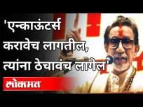 'एन्काऊंटर्स करावेच लागतील, त्यांना ठेचावंच लागेल' | Balasaheb Thackeray 1998 Speech | Maharashtra - Marathi News | 'Encounters will have to be done, they will have to be crushed' | Balasaheb Thackeray 1998 Speech | Maharashtra | Latest maharashtra Videos at Lokmat.com