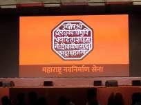 MNS MahaAdhiveshan Live: मनसेच्या नवीन झेंड्याचं अनावरण; शिवरायांची राजमुद्रा असणारा ध्वज