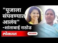 LIVE - पूजाला संपवण्यात आलंय | शांताबाई राठोड Exclusive | Pooja Chavan Suicide Case - Marathi News | LIVE - Pooja is over Shantabai Rathod Exclusive | Pooja Chavan Suicide Case | Latest maharashtra Videos at Lokmat.com