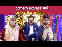 Superfast Comedy Express मध्ये अनारकलीचा प्रेमदिवाना | Lokmat CNX Filmy - Marathi News | Anarkali's love affair in Superfast Comedy Express | Lokmat CNX Filmy | Latest entertainment Videos at Lokmat.com