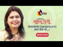 LIVE - जागतिक महिला दिन विशेष : Ozone Therapy वंध्यत्वापासून मुक्त होण्यासाठी कशी मदत करू शकते? - Marathi News | LIVE - World Women's Day Special: How can Ozone Therapy help to get rid of infertility? | Latest maharashtra Videos at Lokmat.com