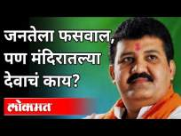पोहरादेवी मंदिरात रेड कार्पेट, BJPची टीका | Sanjay Rathod | Poharadevi | Maharashtra News - Marathi News | Red carpet at Pohardevi temple, BJP's criticism Sanjay Rathod | Poharadevi | Maharashtra News | Latest maharashtra Videos at Lokmat.com