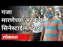 गँगस्टर गजानन मारणेला अटक कशी केली? Gangster Gajanan Marne Arrested | Maharashtra Police - Marathi News | How was gangster Gajanan arrested for murder? Gangster Gajanan Marne Arrested | Maharashtra Police | Latest maharashtra Videos at Lokmat.com