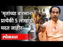 मुख्यमंत्री ठाकरेंची नाशिक प्रकरणावर पहिली प्रतिक्रिया| CM Uddhav Thackeray | Oxygen Tank Leak - Marathi News | First reaction of Chief Minister Thackeray on Nashik case CM Uddhav Thackeray | Oxygen Tank Leak | Latest maharashtra Videos at Lokmat.com