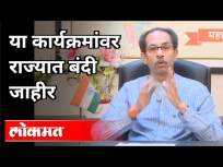 या कार्यक्रमांवर राज्यात बंदी जाहीर | CM Uddhav Thackeray On Lockdown | Maharashtra News - Marathi News | State bans on these programs CM Uddhav Thackeray On Lockdown | Maharashtra News | Latest maharashtra Videos at Lokmat.com