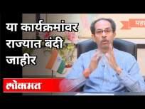 या कार्यक्रमांवर राज्यात बंदी जाहीर | CM Uddhav Thackeray On Lockdown | Maharashtra News - Marathi News | State bans on these programs CM Uddhav Thackeray On Lockdown | Maharashtra News | Latest maharashtra Videos at Lokmat.com