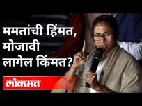 ममतांची हिंमत, मोजावी लागेल किंमत? Suvendra Adhikari Vs Mamata Banerjee Fight | West Bengal | India - Marathi News | Mamata's courage, will there be a price to pay? Fight Suvendra Adhikari Vs Mamata Banerjee West Bengal | India | Latest maharashtra Videos at Lokmat.com
