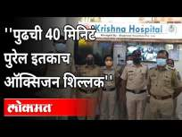 रुग्णालयाला 'तो' फोन आणि धावून आले खाकीतले देवदूत | Kothrud Police Station | Krishna Hospital | Pune - Marathi News | 'He' called the hospital and the angels from Khaki came running Kothrud Police Station | Krishna Hospital | Pune | Latest maharashtra Videos at Lokmat.com