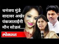 धनंजय मुंडे वादावर अखेर पंकजाताईंनी मौन सोडलं | Pankaja Munde on Dhananjay Munde - Marathi News | Pankajatai finally breaks silence over Dhananjay Munde controversy Pankaja Munde on Dhananjay Munde | Latest maharashtra Videos at Lokmat.com