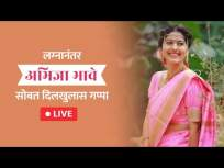 LIVE - Abhidnya Bahve | नवी नवरी व लाडकी अभिनेत्री अभिज्ञा भावेसोबत Exclusive गप्पा - Marathi News | LIVE - Abhidnya Bahve | Exclusive chat with new bride and darling actress Abhijna Bhave | Latest entertainment Videos at Lokmat.com
