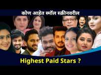 छोट्या पडद्यावर सर्वाधिक मानधन घेणारे कलाकार कोण आहेत? Highest Paid Artists On The Small Screen - Marathi News | Who are the highest paid artists on the small screen? Highest Paid Artists On The Small Screen | Latest entertainment Videos at Lokmat.com
