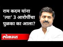 आरोपींना वाचवण्यासाठी राम कदम यांचा पोलिसांना फोन Ram Kadam Call Recording Viral | Maharashtra News - Marathi News | Ram Kadam calls police to save accused Ram Kadam Call Recording Viral | Maharashtra News | Latest maharashtra Videos at Lokmat.com