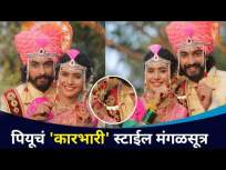 पियूचं 'कारभारी' स्टाईल मंगळसूत्र | Piyu and Veeru Wedding | Karbhari Laybhari | Lokmat CNX Filmy - Marathi News | Pew's 'Karbhari' style Mangalsutra | Piyu and Veeru Wedding | Karbhari Laybhari | Lokmat CNX Filmy | Latest entertainment Videos at Lokmat.com