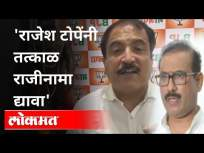 राजेश टोपेंनी तत्काळ राजीनामा द्यावा | BJP Atul Bhatkhalkar On Rajesh Tope | Maharashtra News - Marathi News | Rajesh Tope should resign immediately BJP Atul Bhatkhalkar On Rajesh Tope | Maharashtra News | Latest maharashtra Videos at Lokmat.com