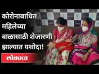जीव धोक्यात घालून शेजारी घेताय कोरोना पॉझिटिव्ह आईच्या बाळाची काळजी | Corona Virus In Pune - Marathi News | Corona Positive Mother's Baby Care | Corona Virus In Pune | Latest maharashtra Videos at Lokmat.com