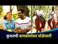 कुशलची बायकोसोबत घोडेस्वारी | Kushal Badrike and Wife Sunayana Badrike | Lokmat CNX Filmy - Marathi News | Horse riding with skilled wife | Kushal Badrike and Wife Sunayana Badrike | Lokmat CNX Filmy | Latest entertainment Videos at Lokmat.com