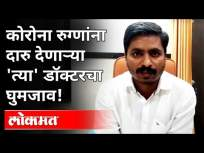 दारुने रुग्ण बरे करणाऱ्या डॉक्टरवर गुन्हा दाखल होणार? Case File on Dr Arun Bhise | Lokmat Filmy - Marathi News | Will the doctor who cured the patient with alcohol be charged? Case File on Dr Arun Bhise | Lokmat Filmy | Latest maharashtra Videos at Lokmat.com