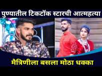 पुण्यातील Tiktok Starची आत्महत्या | Samir Gaikwad Suicide | Lokmat CNX Filmy - Marathi News | Tiktok Star commits suicide in Pune | Samir Gaikwad Suicide | Lokmat CNX Filmy | Latest entertainment Videos at Lokmat.com