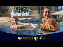 मलायकाचा पूल योगा | Malaika Arora Yoga | Lokmat CNX Filmy - Marathi News | Malaika's Pool Yoga | Malaika Arora Yoga | Lokmat CNX Filmy | Latest entertainment Videos at Lokmat.com