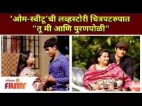 'ओम-स्वीटू'ची लव्हस्टोरी चित्रपटरुपात | Yeu Kashi Tashi Mi Nandayla Om Sweetu Lovestory - Marathi News | The love story of 'Om-Sweetu' in film form Yeu Kashi Tashi Mi Nandayla Om Sweetu Lovestory | Latest entertainment Videos at Lokmat.com