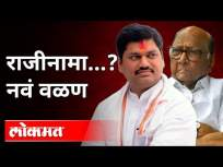 धनंजय मुंडे यांचा राजीनामा कि नवं वळण? Dhananjay Munde Resignation | Maharashtra News - Marathi News | Dhananjay Munde's resignation or a new turn? Dhananjay Munde Resignation | Maharashtra News | Latest maharashtra Videos at Lokmat.com