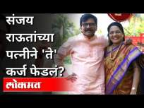 संजय राऊतांच्या पत्नीने 'ते' कर्ज फेडलं |Kirit Somaiya | Sanjay Raut Wife Varsha Raut |PMC Bank Scam - Marathi News | Sanjay Raut's wife pays off 'debt' | Kirit Somaiya | Sanjay Raut Wife Varsha Raut | PMC Bank Scam | Latest maharashtra Videos at Lokmat.com