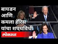 बायडन आणि कमला हॅरिस यांचा शपथविधी | US Election Result | Joe Biden, Kamala Harris Inauguration - Marathi News | Biden and Kamala Harris sworn in | US Election Result | Joe Biden, Kamala Harris Inauguration | Latest international Videos at Lokmat.com