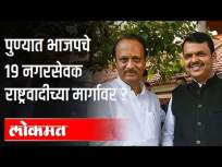 पुण्यात मोठ्या राजकीय घडामोडीचे संकेत | 19BJP Corporator's join NCP? Ajit Pawar | Girish Bapat - Marathi News | Signs of big political developments in Pune | 19BJP Corporator's join NCP? Ajit Pawar | Girish Bapat | Latest maharashtra Videos at Lokmat.com