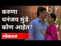 Dhananjay Mundeनी दिली त्या नात्याची कबुली | Who Is Karuna Dhananjay Munde? Maharashtra News - Marathi News | Dhananjay Munde confesses to the relationship | Who Is Karuna Dhananjay Munde? Maharashtra News | Latest maharashtra Videos at Lokmat.com